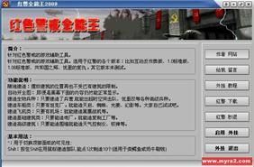 红警全能王2010 2009 V1.03下载专区